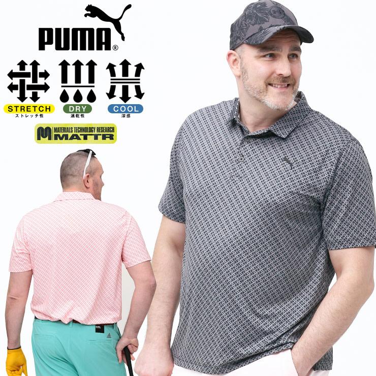大きいサイズ ゴルフウェア 半袖 ポロシャツ 大きいサイズ メンズ UPF50+ 総柄 MATTER LEUCADIA POLO ゴルフ スポーツ 1XL 2XL 3XL PUMA プーマ GOLF ブランド 大きいサイズのスポーツウェア