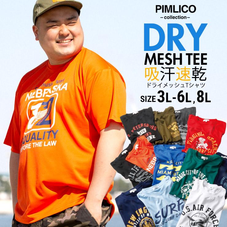 大きいサイズ メンズ Tシャツ メンズ 夏 半袖 DRYメッシュ プリント クルーネック LLサイズ 3L/4L/5L/6L/7L/8L 吸汗速乾 tシャツ 大きいサイズのサカゼン