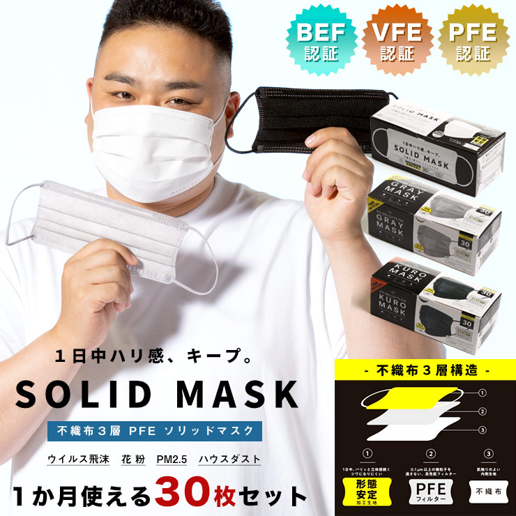 マスク 超大きめ 超ビッグサイズマスク 30枚入り 195mm×85mm 大きいマスク 耳痛くない 3層構造 使い捨てマスク pfe認証 カラーマスク 黒マスク 不織布 ビッグサイズ 大きいサイズ LLLサイズ 男性用 女性用 ウイルス防止 飛沫防止 白/黒/グレー 大きいサイズのサカゼン