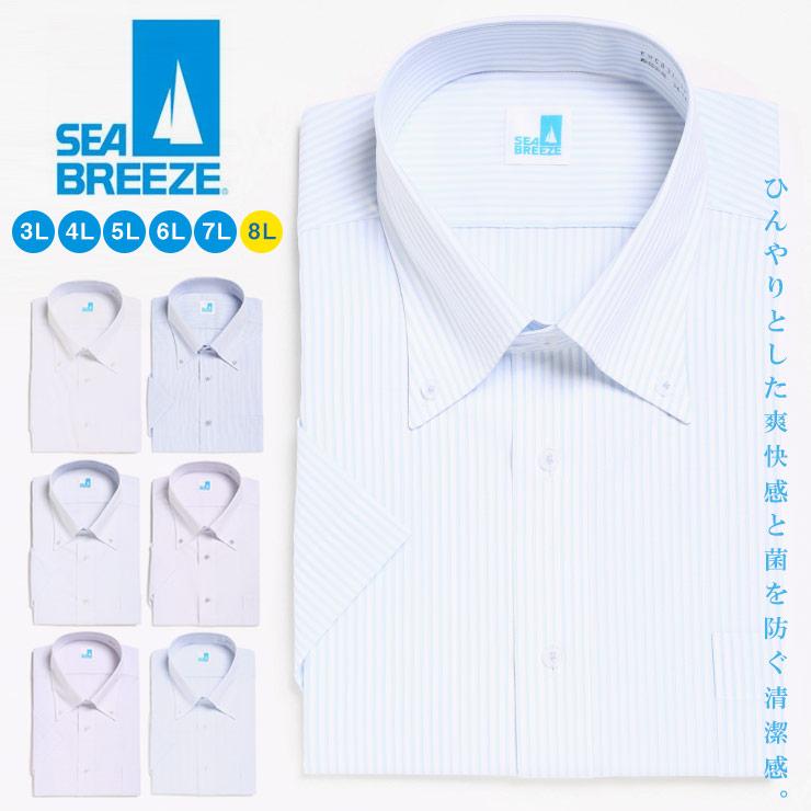 半袖 ワイシャツ 大きいサイズ メンズ 接触冷感 抗菌防臭 形態安定 ボタンダウン RELAX BODY クールビズ XLサイズ 3L 4L 5L 6L SEA BREEZE シーブリーズ