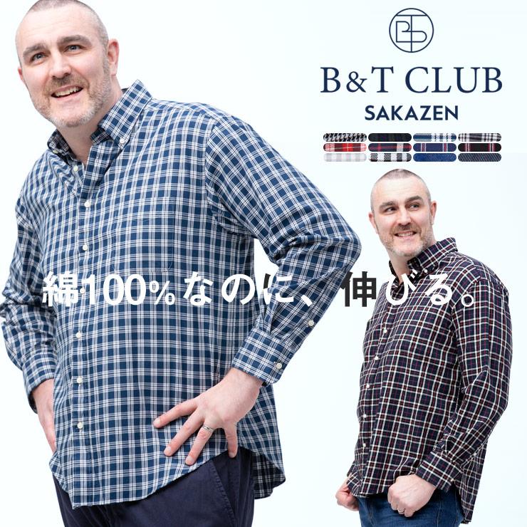 長袖シャツ 大きいサイズ メンズ 綿100% ツイル ナチュラルストレッチ 無地&チェック柄 ボタンダウン 2L 3L 4L 5L 6L 7L 8L 9L 10L B&T CLUB 大きいサイズ長袖シャツのサカゼン