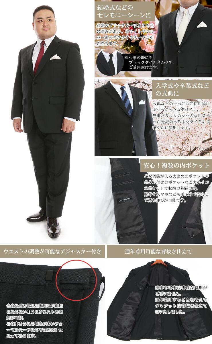 礼服 メンズ 大きいサイズ フォーマルスーツ オールシーズン ブラック 3L-8L相当・着用イメージ6・大きいサイズメンズ洋服のサカゼン