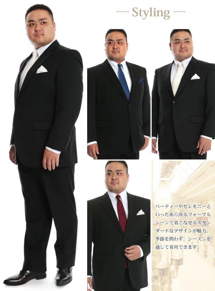 礼服 メンズ 大きいサイズ フォーマルスーツ オールシーズン ブラック 3L-8L相当・着用イメージ7・大きいサイズメンズ洋服のサカゼン