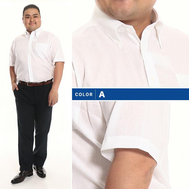 ワイシャツ 半袖 メンズ 大きいサイズ 超形態安定 春夏対応 ボタンダウン 綿麻  3L-6L HYBRIDBIZ TRAVELER・着用イメージ2・大きいサイズメンズ洋服のサカゼン