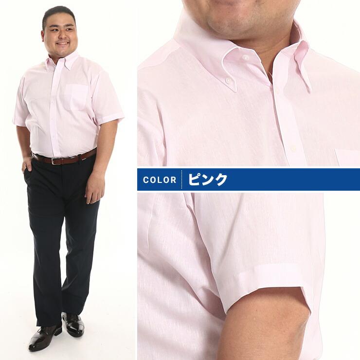 ワイシャツ 半袖 メンズ 大きいサイズ 超形態安定 春夏対応 ボタンダウン 綿麻  3L-6L HYBRIDBIZ TRAVELER・着用イメージ4・大きいサイズメンズ洋服のサカゼン
