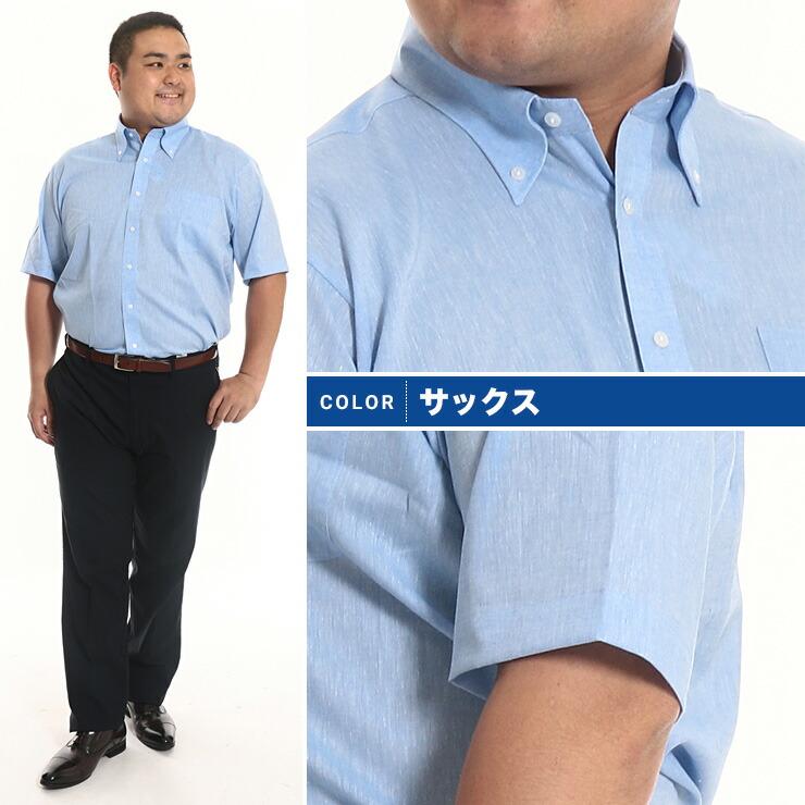 ワイシャツ 半袖 メンズ 大きいサイズ 超形態安定 春夏対応 ボタンダウン 綿麻  3L-6L HYBRIDBIZ TRAVELER・着用イメージ6・大きいサイズメンズ洋服のサカゼン