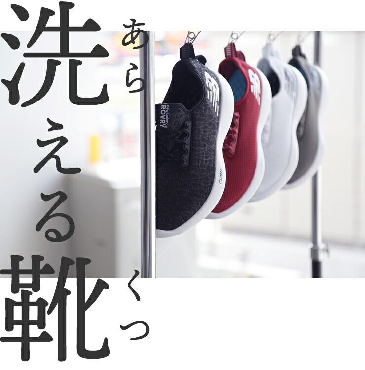 大きいサイズメンズ洋服のサカゼン new balance(ニューバランス)丸洗い メッシュ スニーカー RCVRY CUSH+
