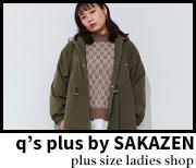 大きいサイズのサカゼンの姉妹店:キューズプラス レディース