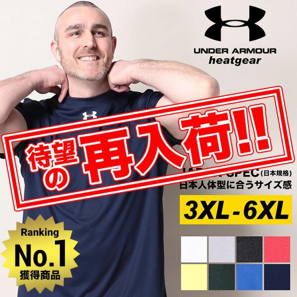 アンダーアーマー 半袖 Tシャツ 大きいサイズ メンズ スポーツウェア 日本規格 heatgear LOOSE クルーネック スポーツ トレーニング 2L 3L 4L 5L 6L UNDER ARMOUR大きいサイズのサカゼン