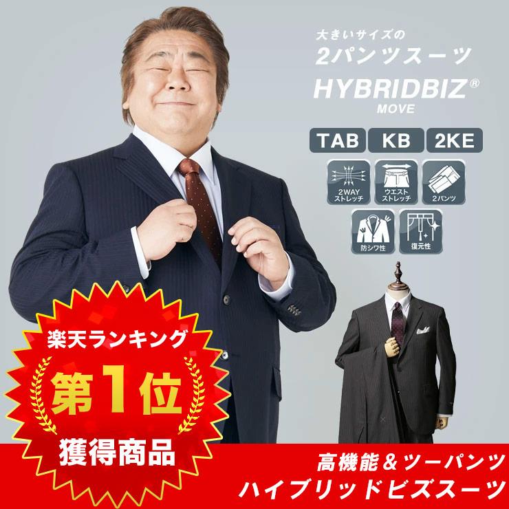 スーツ 大きいサイズ メンズ ビジネス ストレッチスーツ 2WAY ストライプ シングル 段返り3ツ釦 ノータック 2パンツ シングルスーツ 伸縮 パンツウォッシャブル TAB7-TAB8 KB5-KB8 2KE4-2KE5|大きいサイズメンズ洋服のサカゼン