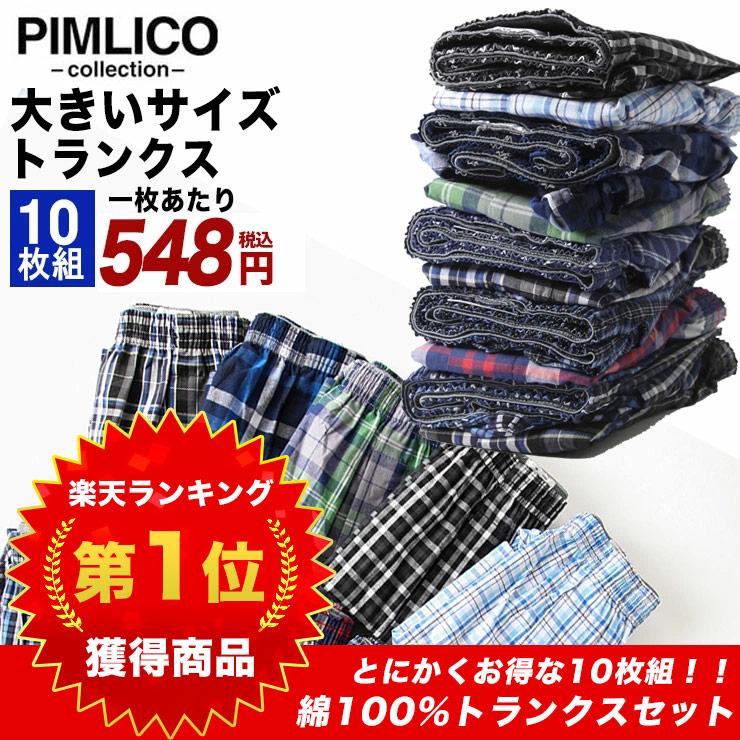 トランクス メンズ 大きいサイズ WEB限定 10枚組セット 先染め チェック柄 全1色 3L 4L 5L 6L PIMLICO ピムリコ|大きいサイズメンズ洋服のサカゼン