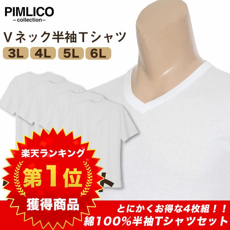 肌着 メンズ 大きいサイズ 半袖Tシャツ WEB限定 4枚セット 綿100% Vネック アンダーシャツ インナー 下着 白無地 ホワイト 3L 4L 5L 6L PIMLICOピムリコ