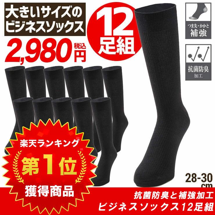 靴下 メンズ 大きいサイズ WEB限定 12足組セット ビジネスソックス 全1色 28cm 29cm 30cm PIMLICO ピムリコ