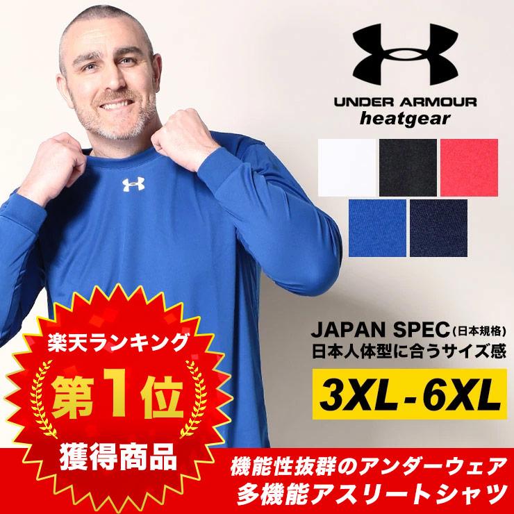 アンダーアーマー 日本規格 長袖 Tシャツ 大きいサイズ メンズ スポーツ トレーニング ドライ 3XL 4XL 5XL 6XL UNDER ARMOUR|大きいサイズメンズ洋服のサカゼン