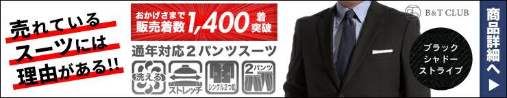 大きいサイズ スーツ ブラックシャドーストライプ