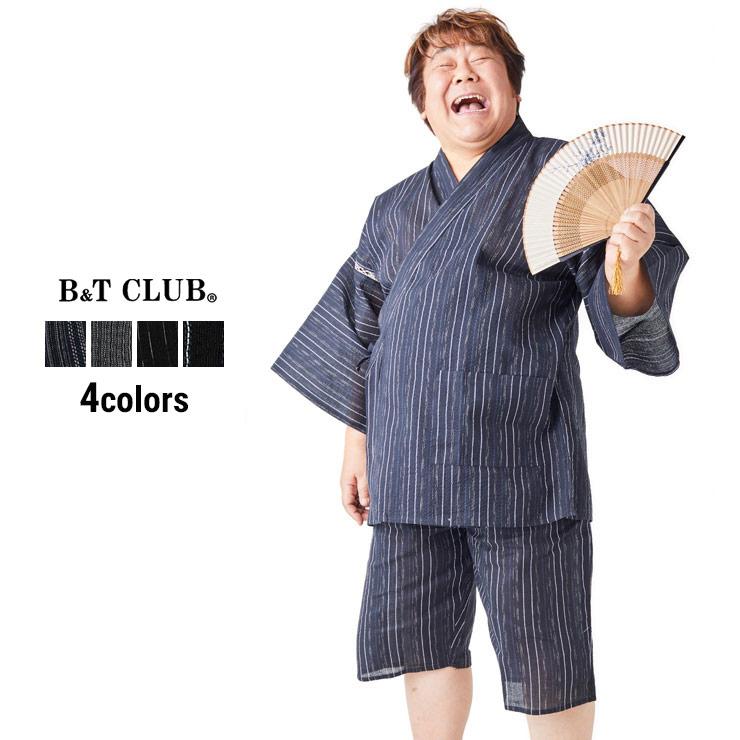 大きいサイズ メンズ しじら織り ウエストコード 甚平