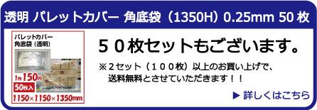 H1350角袋50