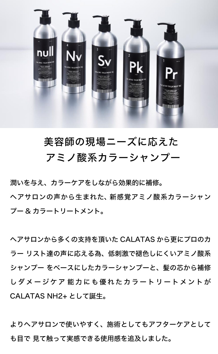 カラタス シャンプー NH+ Pr(パープル) 500ml (カラーシャンプー/ノンシリコンシャンプー/頭皮ケア/スカルプ/ノンシリコン/業務用)