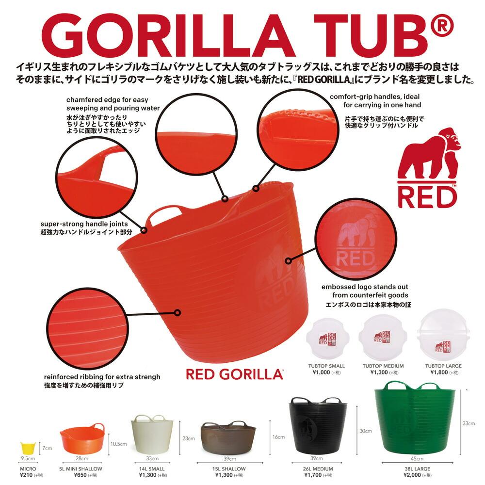 ゴリラタブ Mサイズ 26L タブトラッグス TUBTRUGS GORILLA TUB ゴリラタブ バケツ 収納ボックス 洗濯かご 洗濯 キッチン 収納 アウトドア キャンプ レッドゴリラ red gorilla