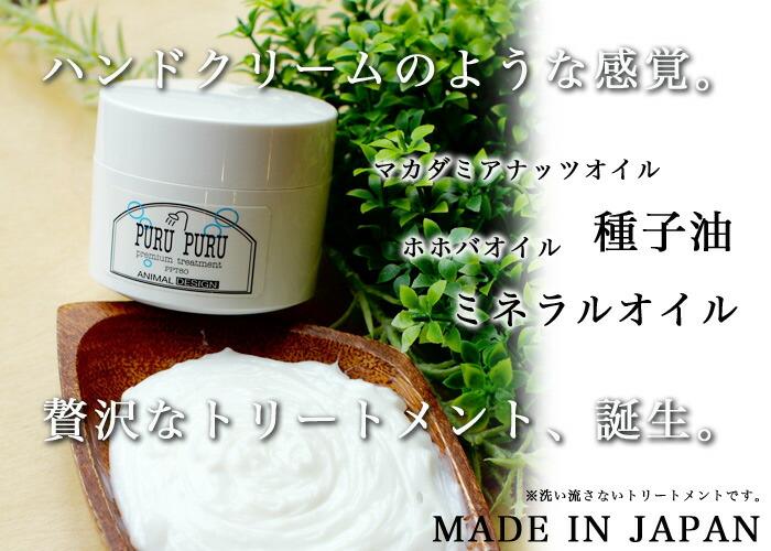 ハンドクリームのような感覚。マカダミヤナッツオイル、ホホバオイル、種子油、ミネラルオイル、贅沢なトリートメント、誕生。MADE IN  JAPAN