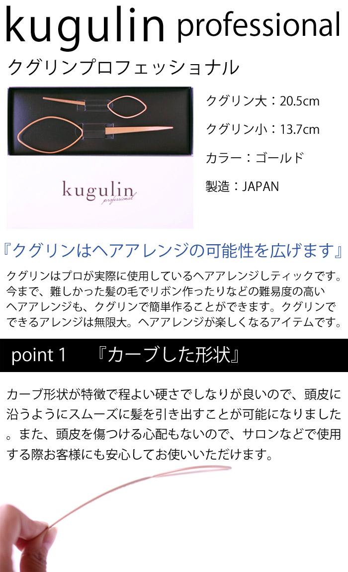 クグリンプロフェッショナル クグリンはヘアアレンジの可能性を広げます。クグリンはプロが実際に使用しているヘアアレンジスティックです。今まで難しかった髪の毛でリボンをつくったりなど難易度の高いヘアアレンジもクグリンで簡単に作ることができます。クグリンでできるアレンジは無限大、ヘアアレンジが楽しくなるアイテムです。ポイント1、カーブした形状が特徴で程よい硬さでしなりが良いので頭皮に沿うようにスムーズに髪を引き出すことが可能になりました。また、頭皮を傷つける心配もないのでサロンなどで使用する際お客様にも安心してお使いいただけます。