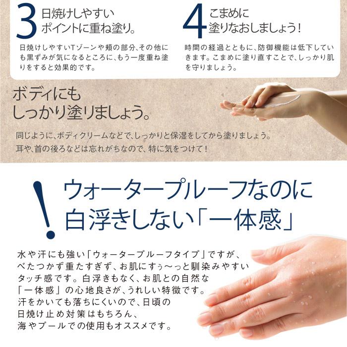 3、日焼けしやすいポイントに重ね塗り、日焼けしやすいTゾーンや頬の部分、その他にも黒ずみが気になるところに、もう一度重ねぬりをすると効果的です。4、こまめに塗りなおしましょう。時間の経過とともに、防御機能は低下していきます。こまめに塗り直すことで、しっかり肌を守りましょう。ボディにもしっかり塗りましょう。同じようにボディクリームなどで、しっかりと保湿をしてから塗りましょう。耳や、首の後ろなどは忘れがちなので、ときに木をつけて!ウォータープルーフなのに白浮きしない一体感。水や汗にも強い「ウォータープルーフタイプ」ですが、べたつかず重たすぎず、お肌にすぅ〜っと馴染みやすいタッチ感です。白浮きもなく、お肌との自然な「一体感」の心地よさが、嬉しい特徴です。汗をかいても落ちにくいので、日頃の日焼け止め対策はもちろん、海やプールでの使用もお勧めです。
