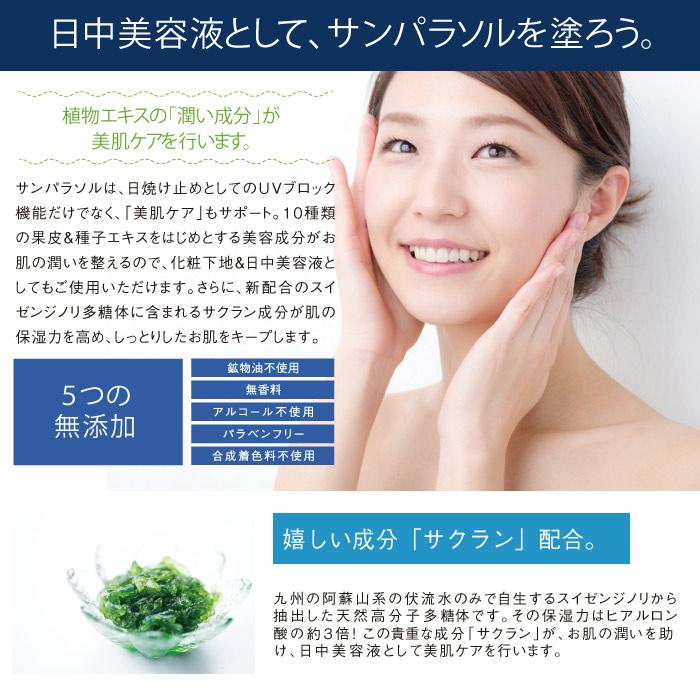 日中美容液として、サンパラソルを塗ろう。植物エキスの「潤い成分」が美肌ケアを行います。サンパラソルは、日焼け止めとしてのウVブロック機能だけではなく、美肌ケアもサポート。10種類の果皮&種子エキスをはじめとする美容成分がお肌の潤いを整えるので、化粧下地&日中美容液としてもご使用いただけます。さらに新配合のスイゼンジノリ多糖体に含まれているサクラン成分が肌の保湿力を高め、しっとりとしたお肌をキープします。5つの無添加。鉱物油不使用、無香料、アルコール不使用、パラベンフリー、合成着色料不使用。嬉しい成分サクラン配合。九州の阿蘇山系の伏流水のみで自生するスイゼンジノリから抽出した天然高分子多糖体です。その保湿力はヒアルロン酸の約3倍。この貴重な成分「サクラン」が、お肌の潤いを助け、日中美容液として美肌ケアを行います。