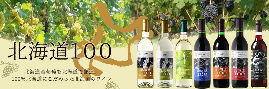北海道100 北海道ワイン