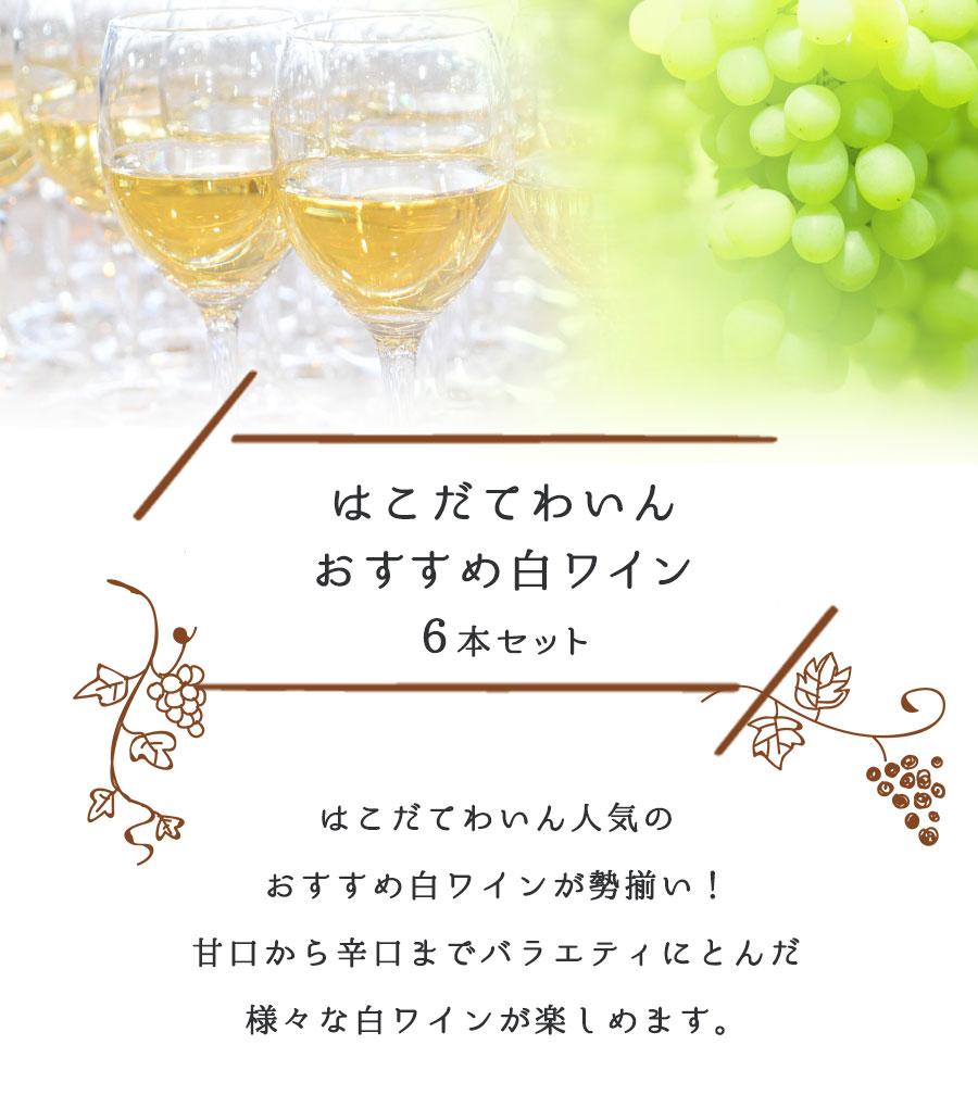ワイン 白