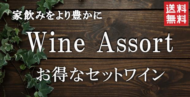 アソート(セットワイン)
