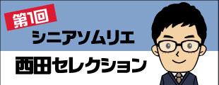 シニアソムリエ 西田セレクション