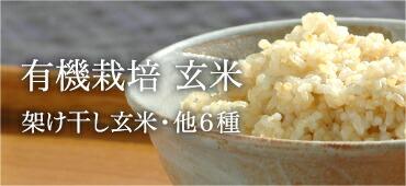 有機栽培玄米 架け干し玄米・他6種