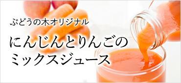 ぶどうの木オリジナル にんじんとりんごのミックスジュース
