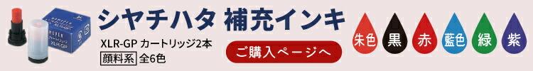 補充インキ XLR-GP