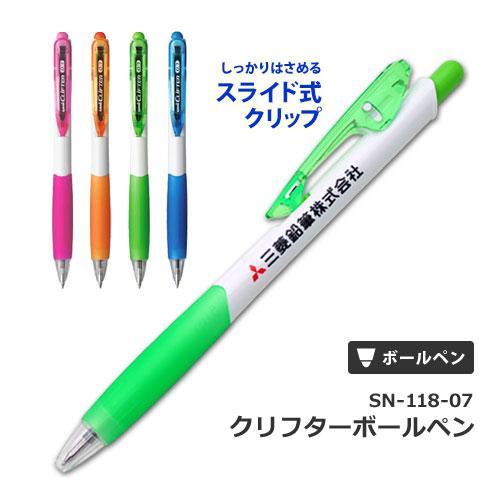 クリフター ボールペン SN-118-07
