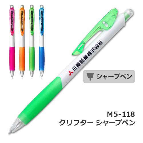 クリフター シャープペン M5-118