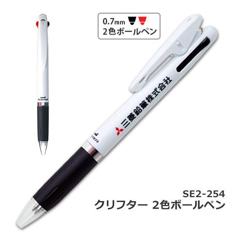 クリフター 2色ボールペン SE2-254
