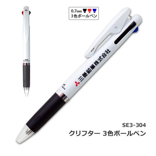 クリフター 3色ボールペン SE3-304