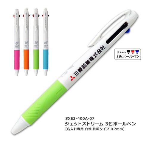 ジェットストリーム 3色ボールペン 抗菌タイプ SXE3-400A-07