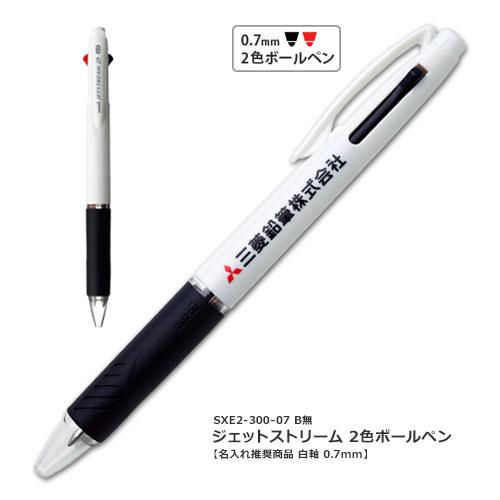 ジェットストリーム 2色ボールペン SXE2-300-07