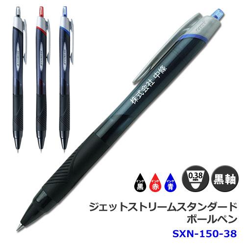 ジェットストリーム ボールペン SXN-150-38 黒軸