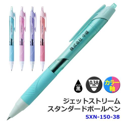 ジェットストリーム ボールペン SXN-150-38 白軸(透明)