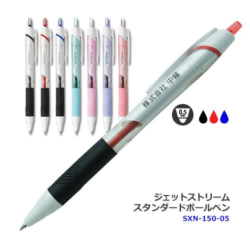 ジェットストリーム ボールペン SXN-150-05 白軸(透明)