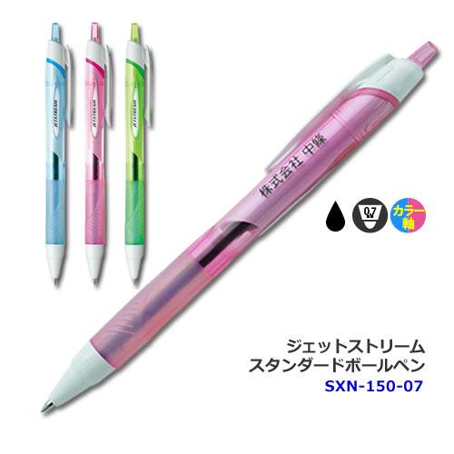 ジェットストリーム ボールペン SXN-150-07 白軸(透明)