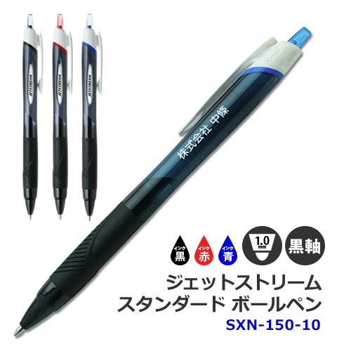 ジェットストリーム ボールペン SXN-150-10 黒軸