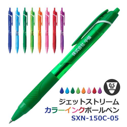 ジェットストリーム ボールペン SXN-150C-05 カラー軸