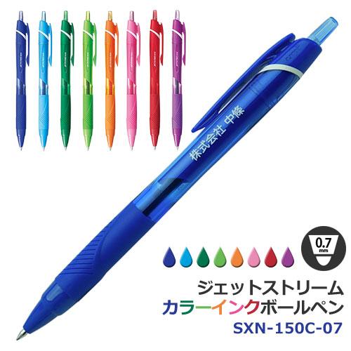 ジェットストリーム ボールペン SXN-150C-07 カラー軸