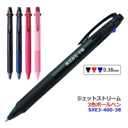 ジェットストリーム 3色ボールペン SXE3-400-38 カラー軸
