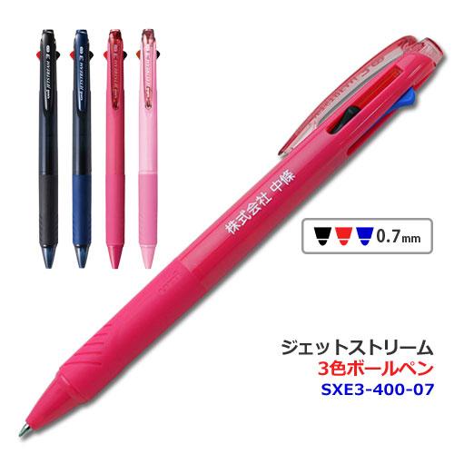 ジェットストリーム 3色ボールペン SXE3-400-07 カラー軸
