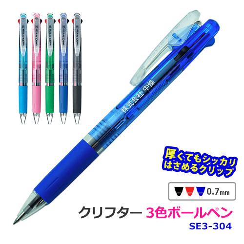 クリフター 3色ボールペン SE3-304 カラー軸